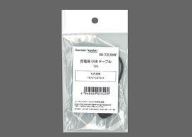 Harman Kardon SOHO WIRELESS USB cable